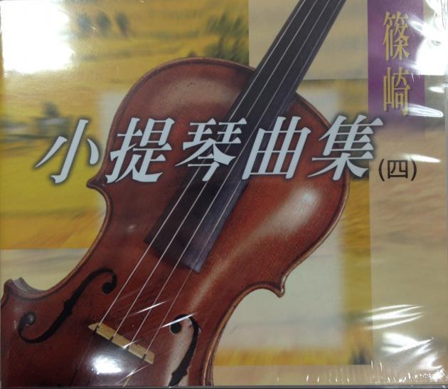 小提琴曲集(四) 1