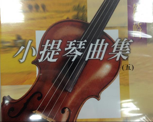 小提琴曲集(五) 1