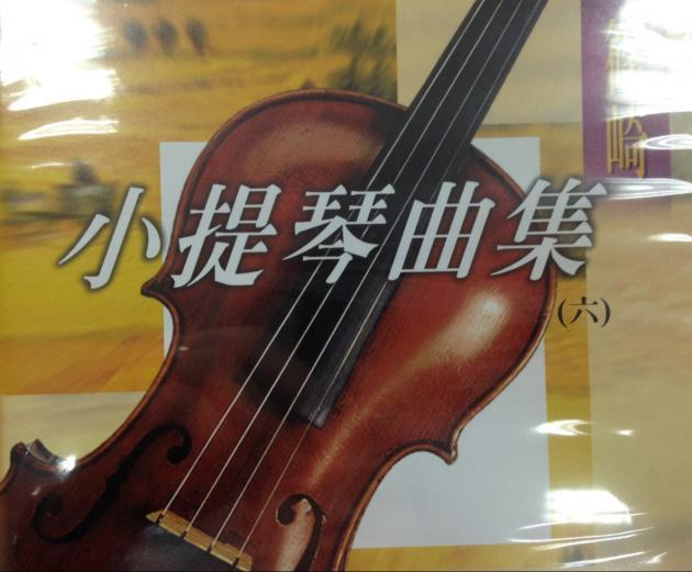 篠崎小提琴曲集(六)【CD】 1