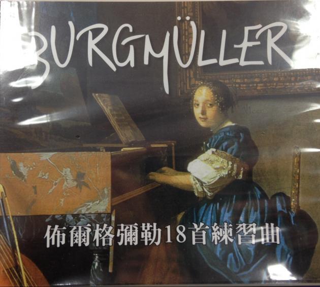 佈爾格彌勒18首練習曲 1