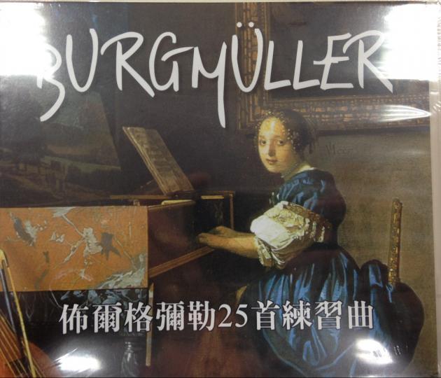 佈爾格彌勒25首練習曲 1