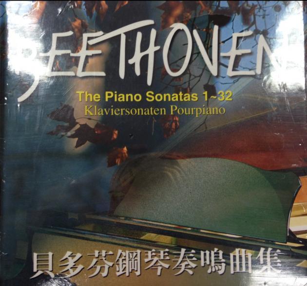 貝多芬鋼琴奏鳴曲集 1