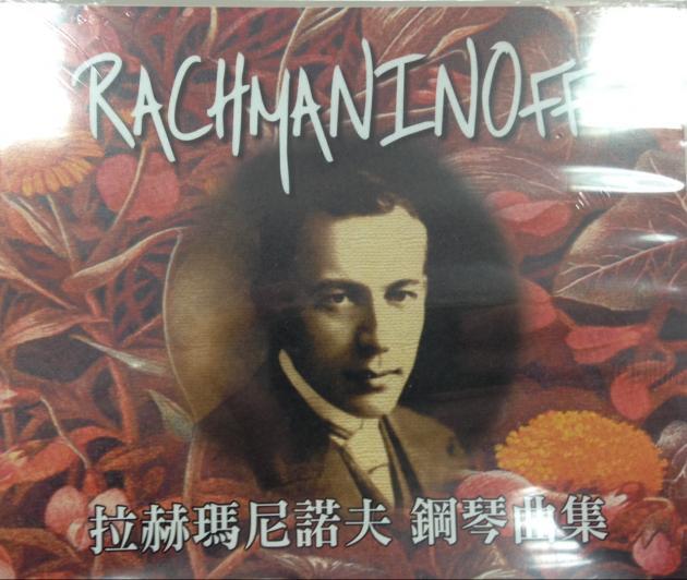 拉赫瑪尼諾夫-鋼琴曲集 CD 1