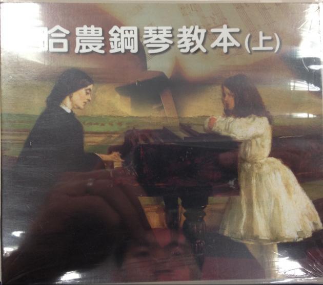 哈農鋼琴教本(上) 1