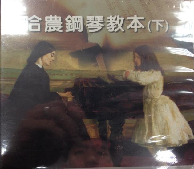 哈農鋼琴教本(下) CD 1
