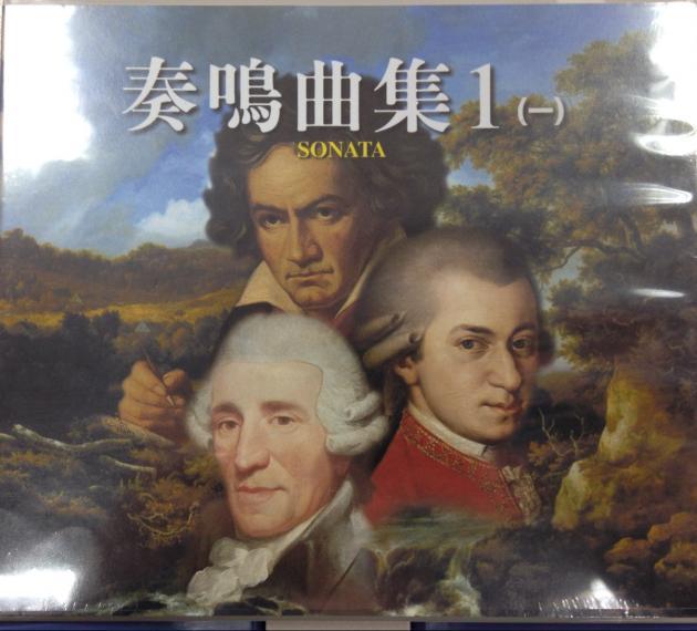 奏鳴曲集1(一) CD 1
