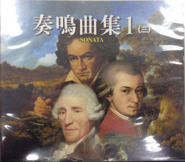奏鳴曲集1(三) 1