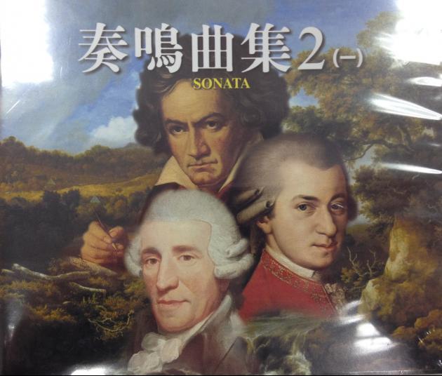 奏鳴曲集2(一) CD 1