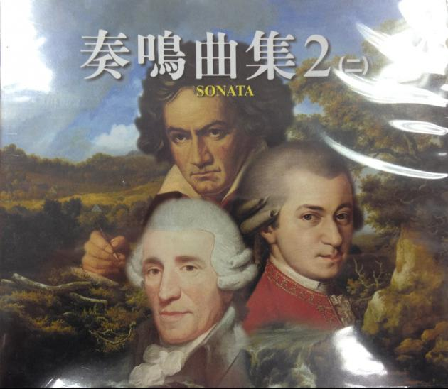 奏鳴曲集2(二) 1
