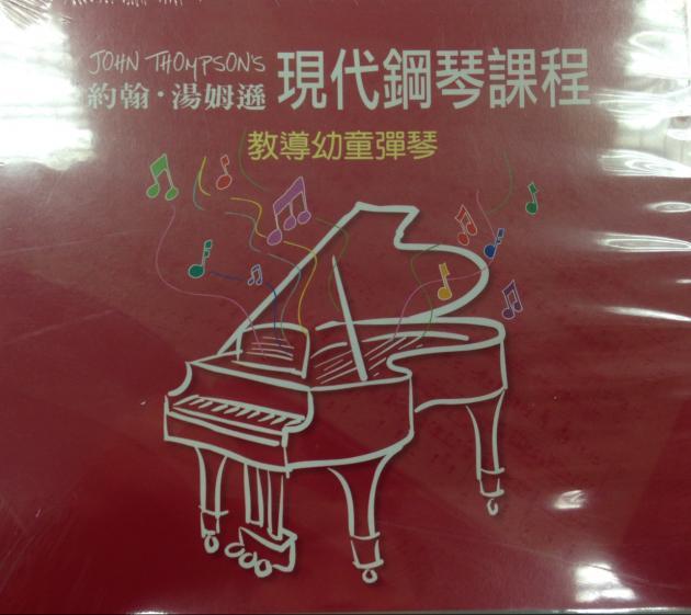 約翰湯姆遜-現代鋼琴課程(教導幼兒彈琴) 1