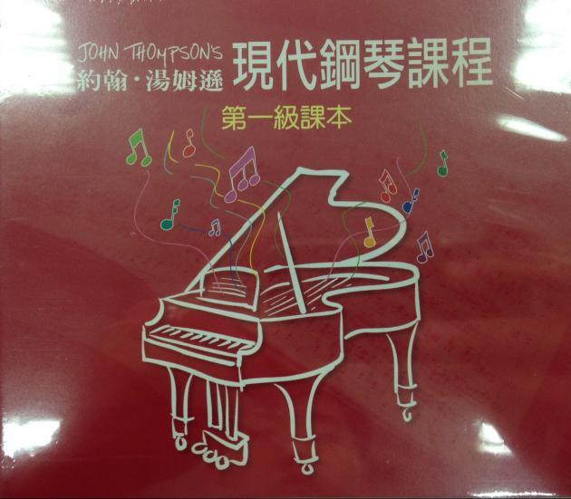 約翰湯姆遜-現代鋼琴課程(第一級課本) 1