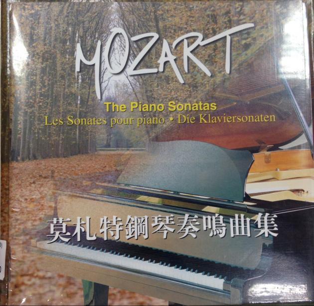 莫札特鋼琴奏鳴曲集 1