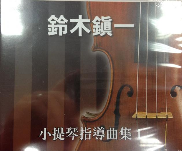 鈴木鎮一-小提琴指導曲集1 1