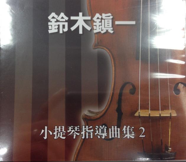 鈴木鎮一-小提琴指導曲集2 1
