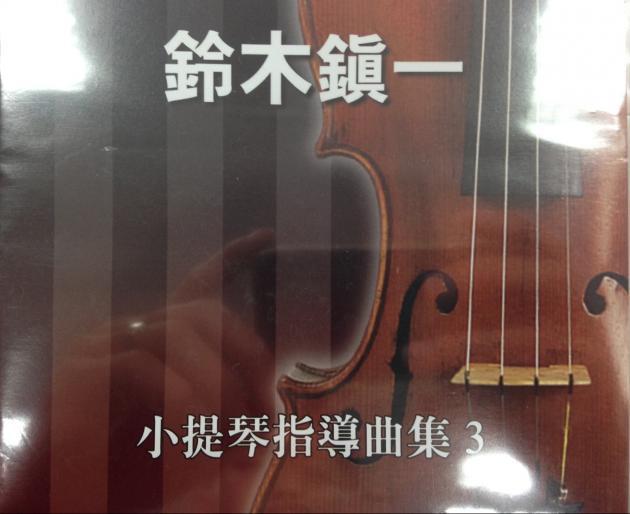 鈴木鎮一-小提琴指導曲集3 1