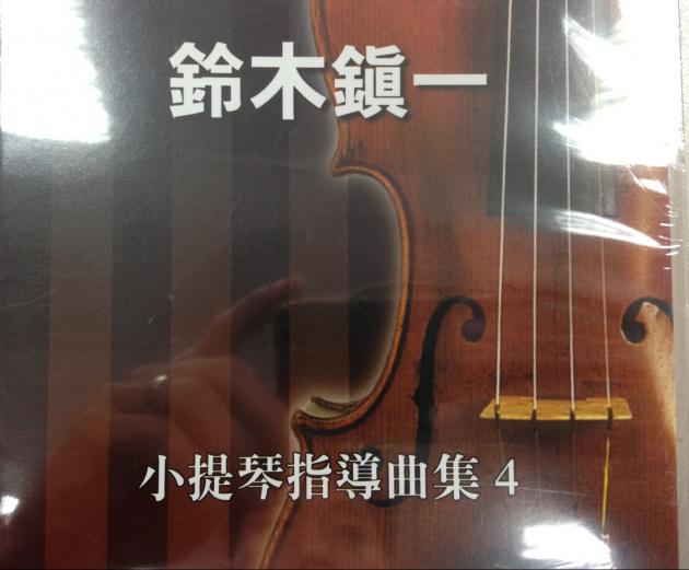 鈴木鎮一-小提琴指導曲集4 CD 1