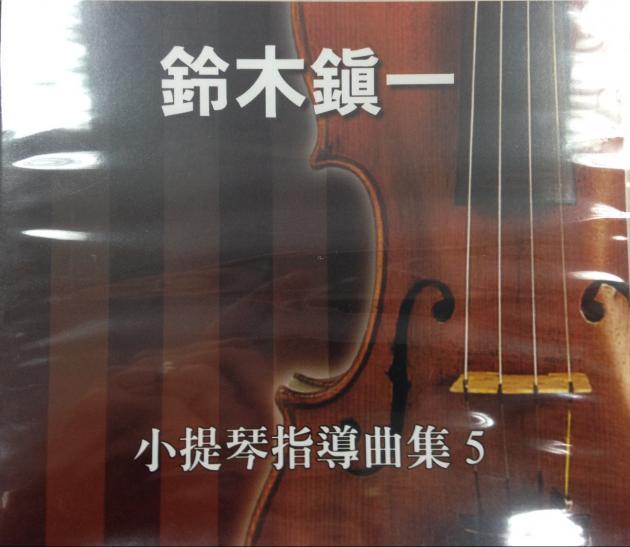 鈴木鎮一-小提琴指導曲集5 CD 1