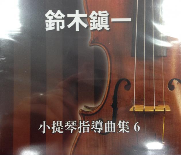 鈴木鎮一-小提琴指導曲集6 1