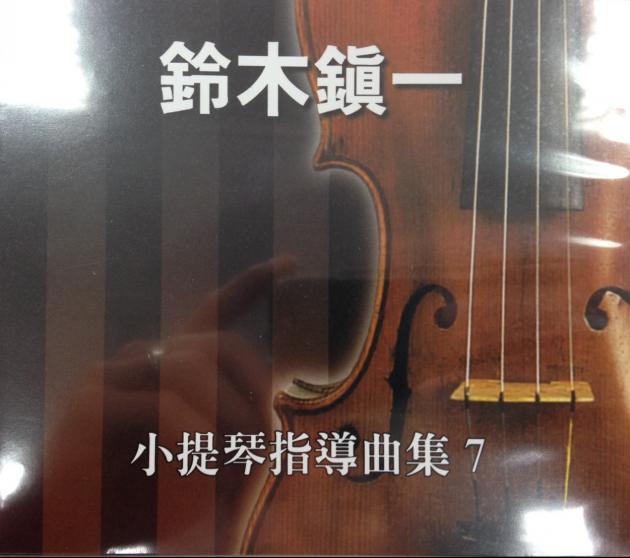 鈴木鎮一-小提琴指導曲集7 1