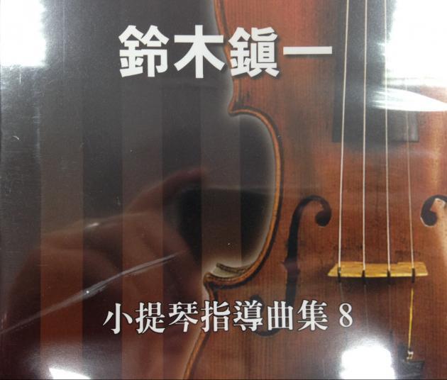 鈴木鎮一-小提琴指導曲集8 CD 1