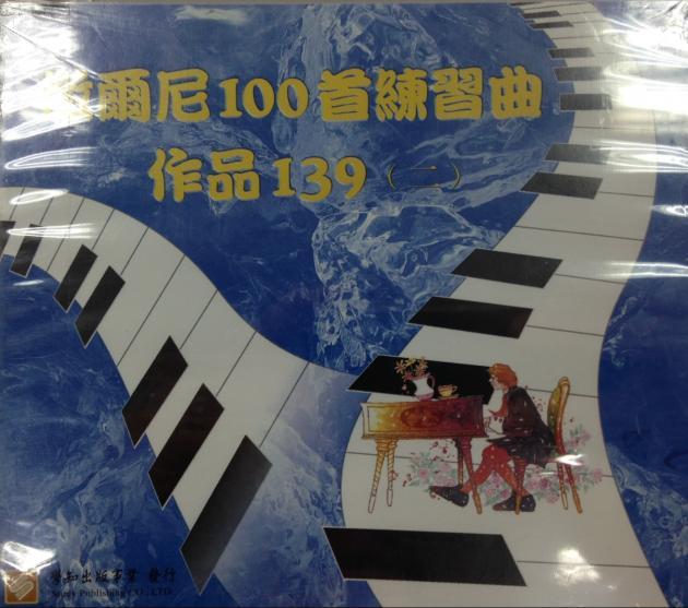徹爾尼100首練習曲作品139(二) CD 1