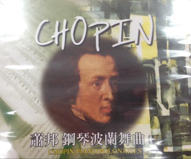 蕭邦-鋼琴波蘭舞曲(一) CD 1