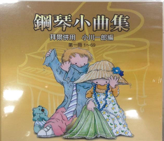 鋼琴小曲集(第一冊)-小川一郎 CD 1