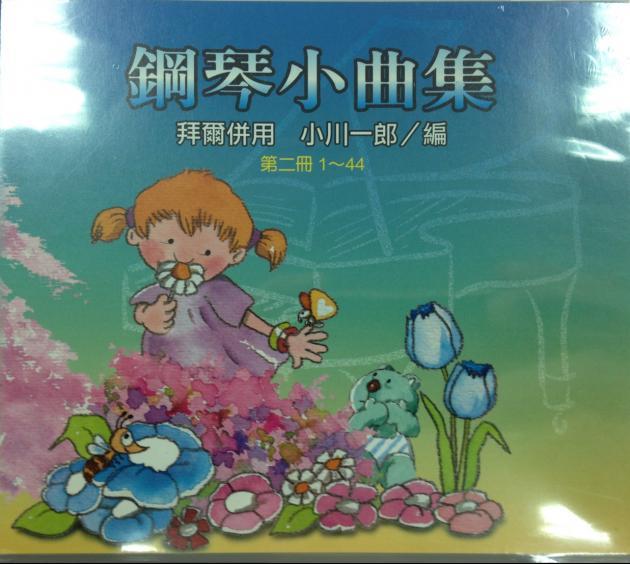 鋼琴小曲集(第二冊)-小川一郎 1