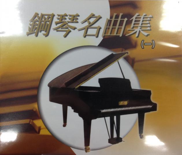 鋼琴名曲集(一) 1