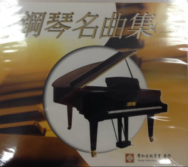 鋼琴名曲集(二) 1