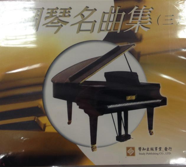 鋼琴名曲集(三) 1