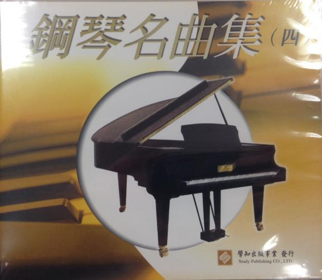 鋼琴名曲集【四】CD 1