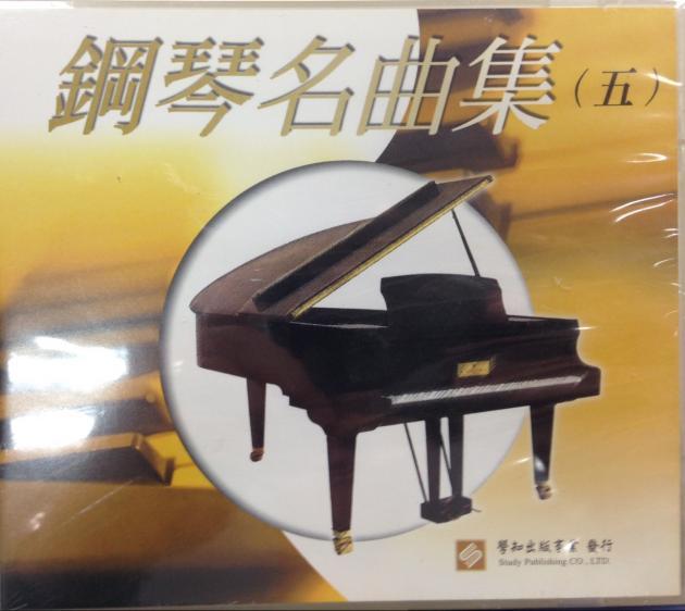 鋼琴名曲集(五) 1