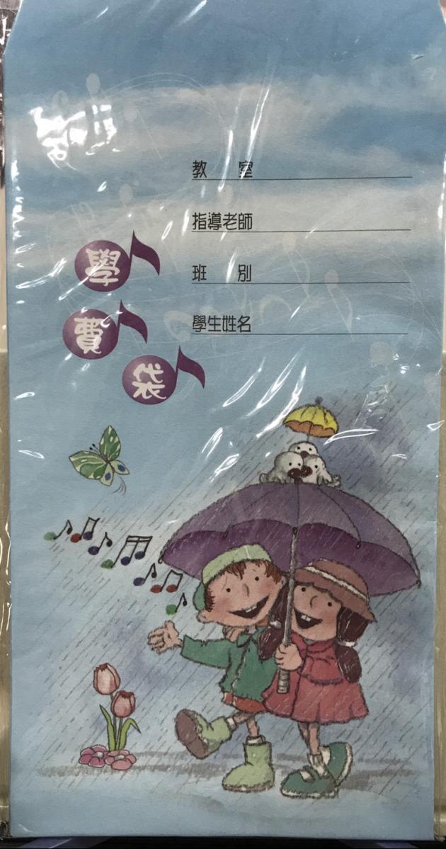 學費袋-1(10入) 1