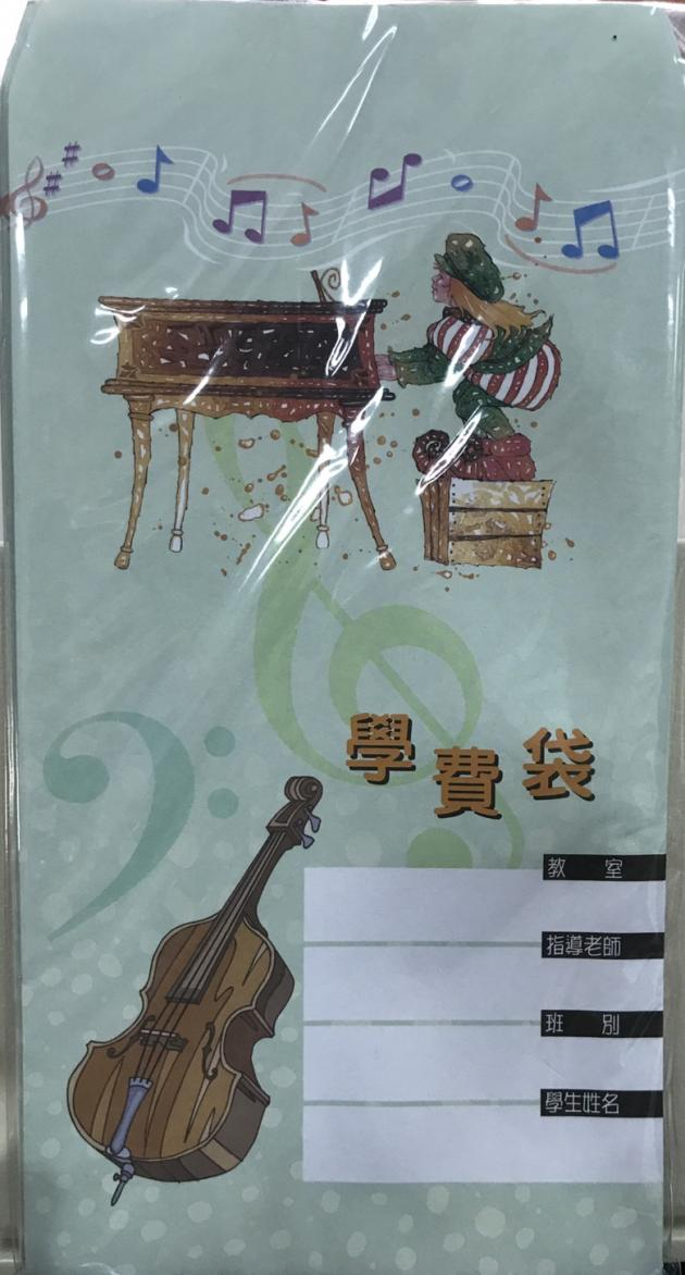學費袋-2(10入) 1