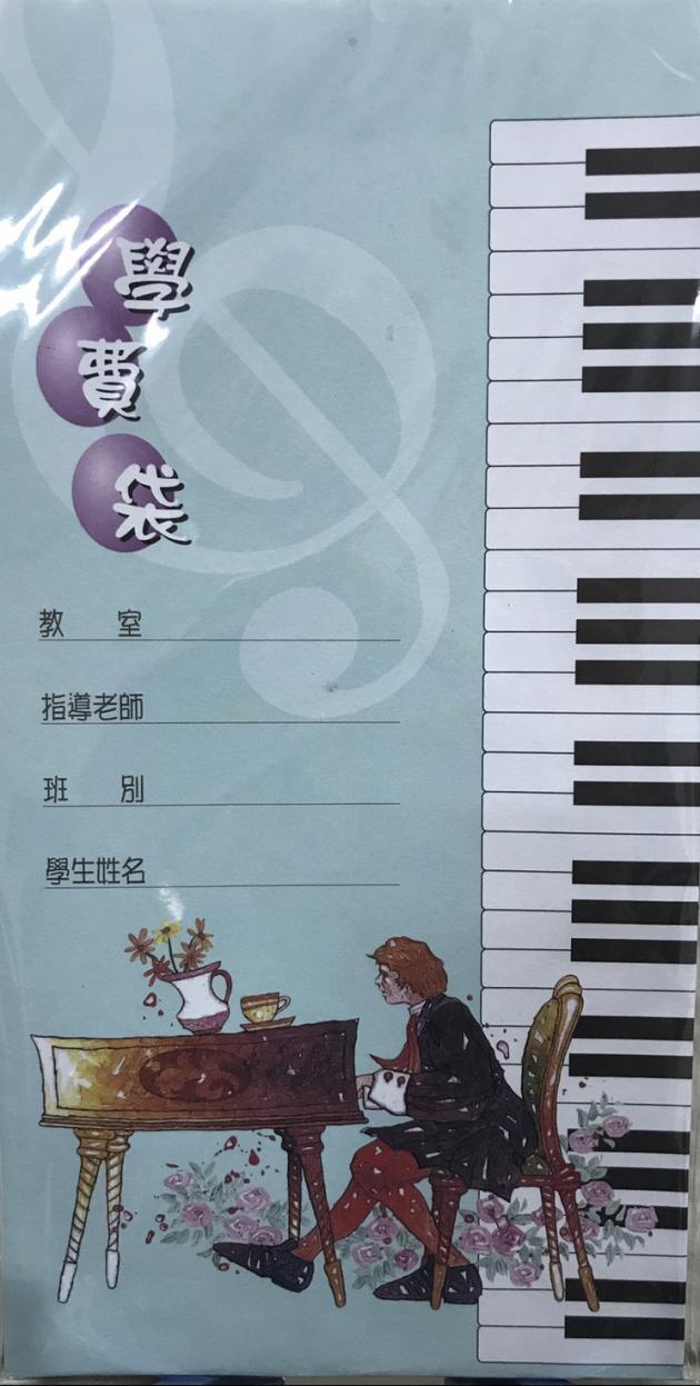 學費袋-3(10入) 1