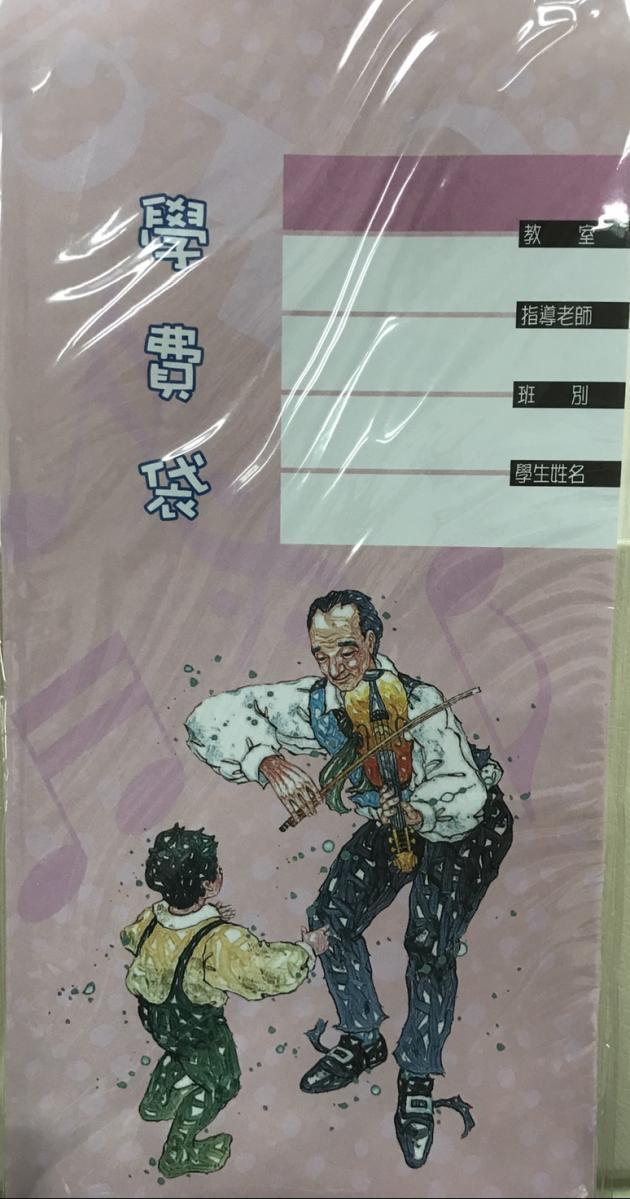 學費袋-4(10入) 1