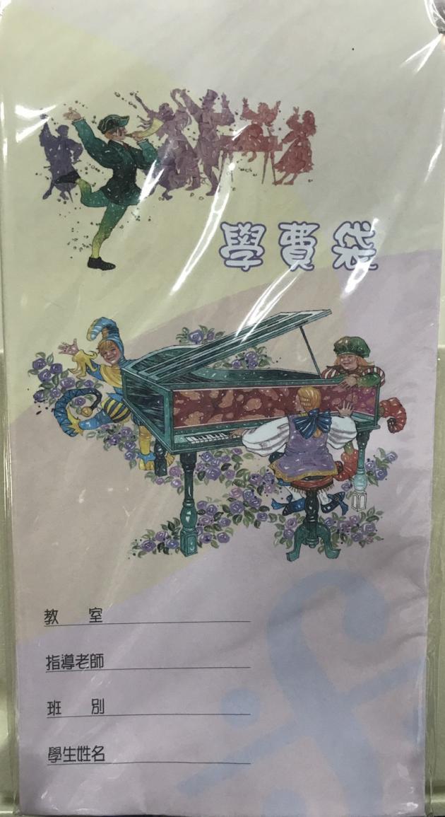 學費袋-5(10入) 1