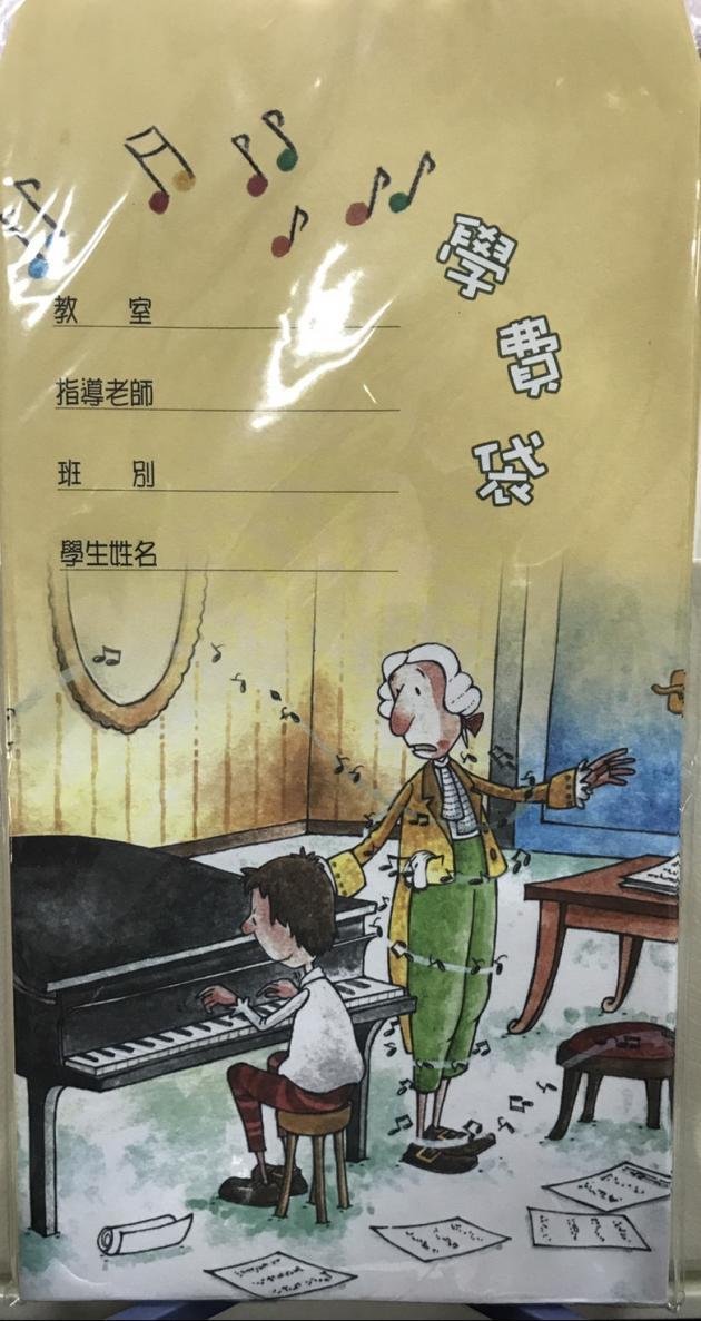 學費袋-6(10入) 1