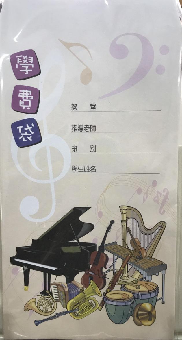 學費袋-7(10入) 1