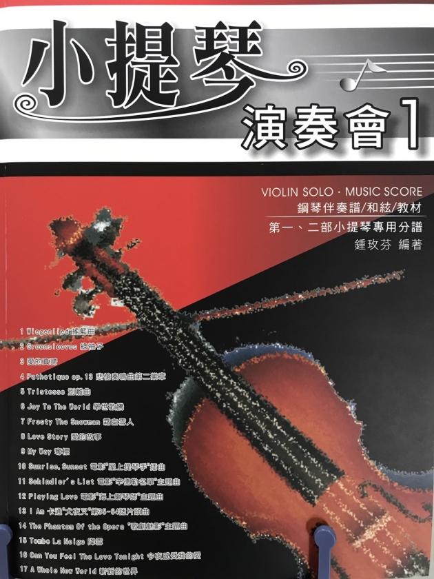 小提琴演奏會1 1