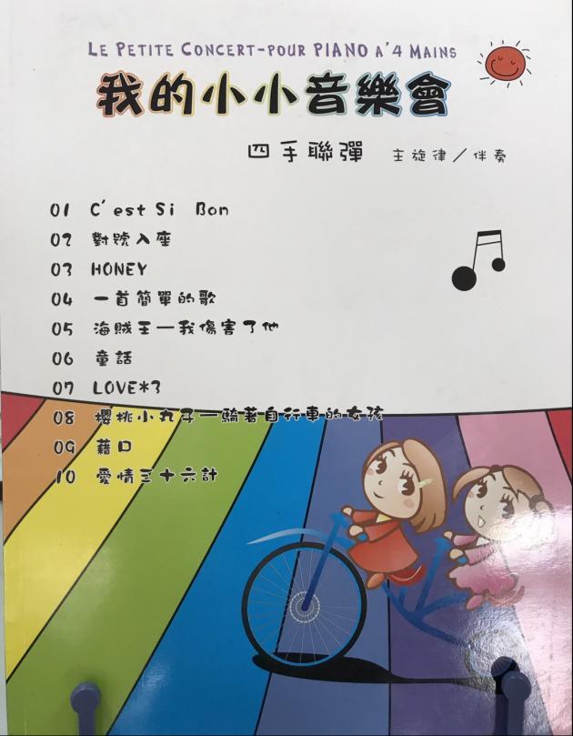 我的小小音樂會-四手聯彈 1