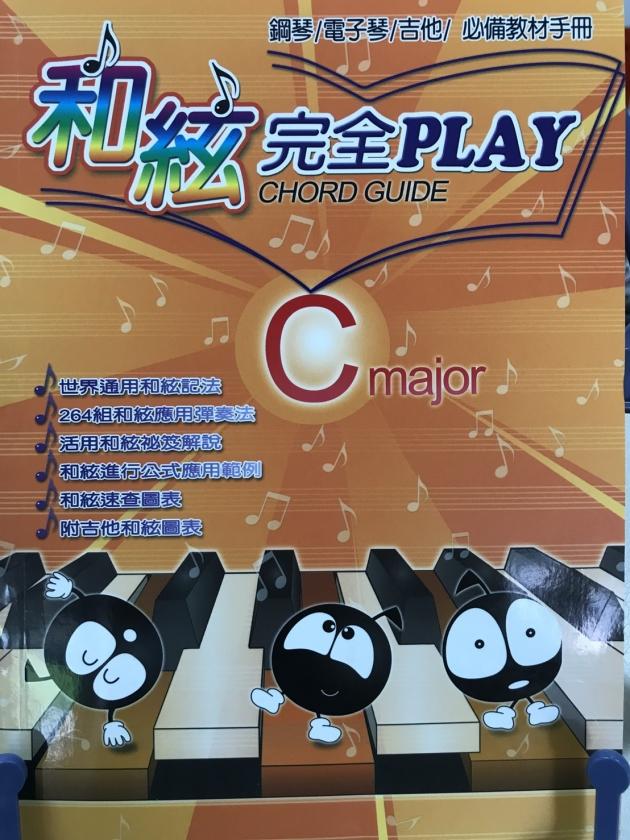 和絃完全PLAY ♪ CHORD GUIDE ♪ 鋼琴/電子琴/吉他/必備教材手冊 1