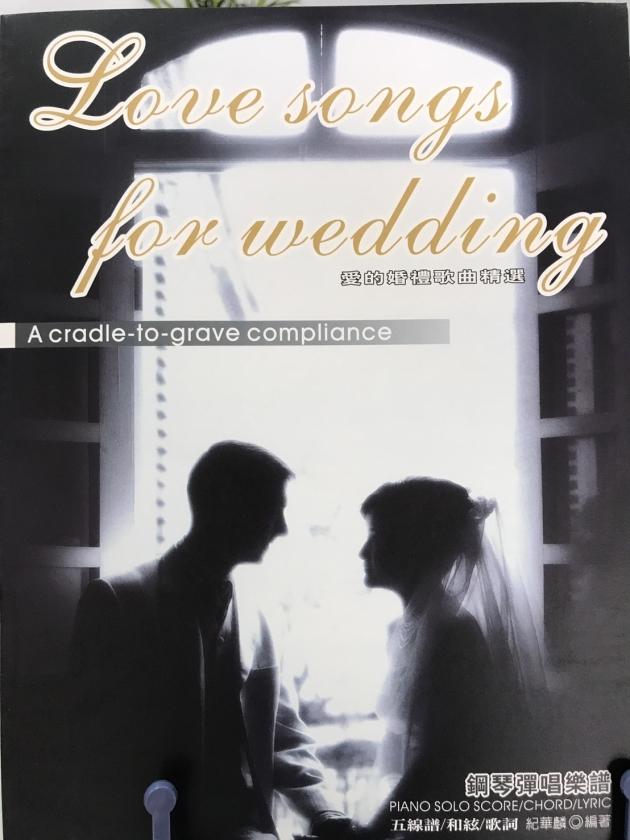 愛的婚禮歌曲精選 1