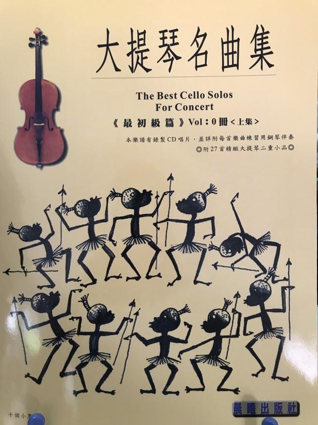 大提琴名曲集(最初級篇)Vol.0冊<上集>【樂譜+CD】 1
