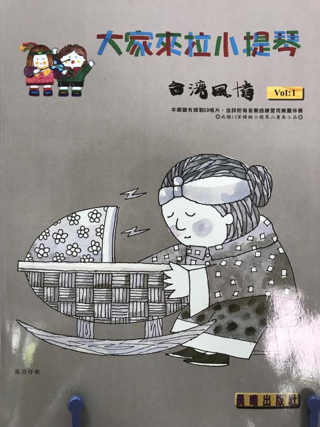 台灣風情【大家來拉小提琴】 第1冊【樂譜+CD】 1
