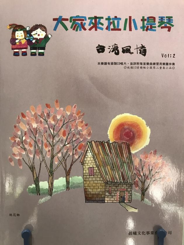 台灣風情【大家來拉小提琴】 第2冊【樂譜+CD】 1