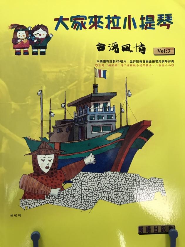 台灣風情【大家來拉小提琴】 第3冊【樂譜+CD】 1