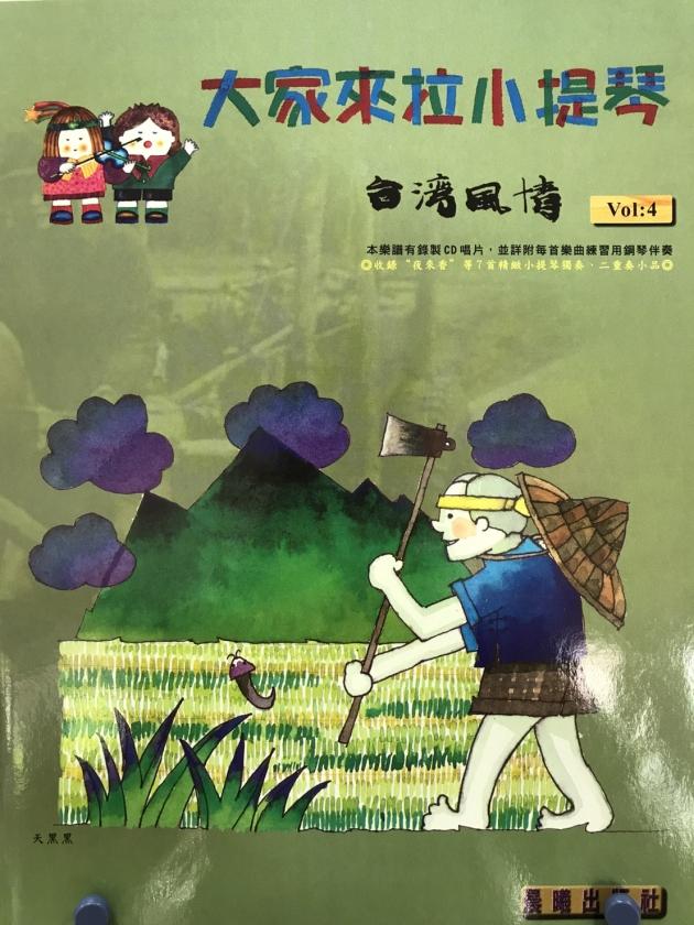 台灣風情【大家來拉小提琴】 第4冊【樂譜+CD】 1