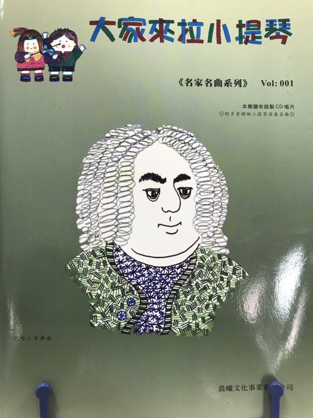 名家名曲【大家來拉小提琴】 第1冊【樂譜+CD】 1